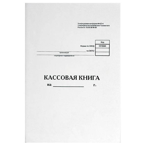 Кассовая книга 48 листов А4