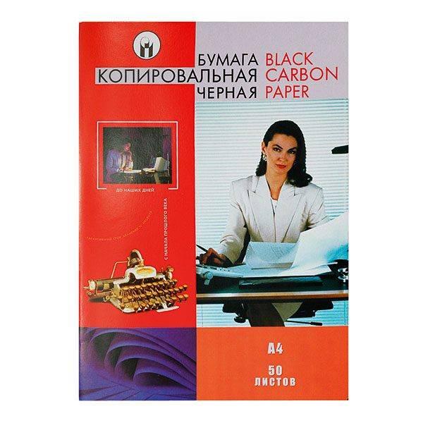 Копировальная бумага 50 листов А4, черная