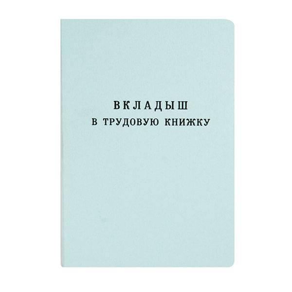 Бланк-вкладыш ТРУДОВАЯ КНИЖКА (88х125) 36 листов