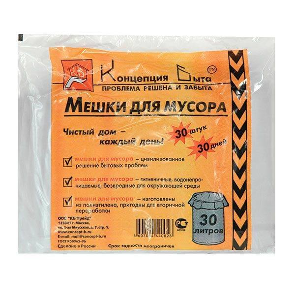 Мешки для мусора КОНЦЕПЦИЯ БЫТА СТАНДАРТ ПНД 8 мкм, 30 литров, 30 штук
