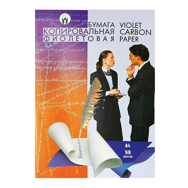 Копировальная бумага 50 листов А4, фиолетовая