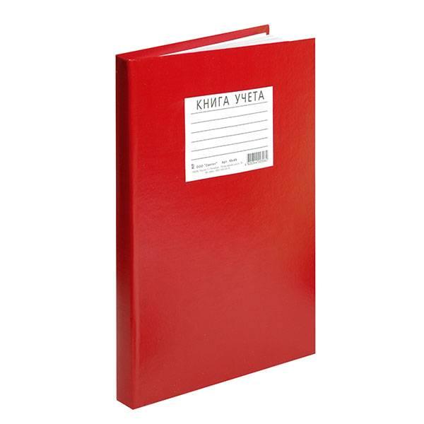 Книга учета КФОБ А4 192 листа в линию, офсет 60 г/м2, бумвинил, вертикальная