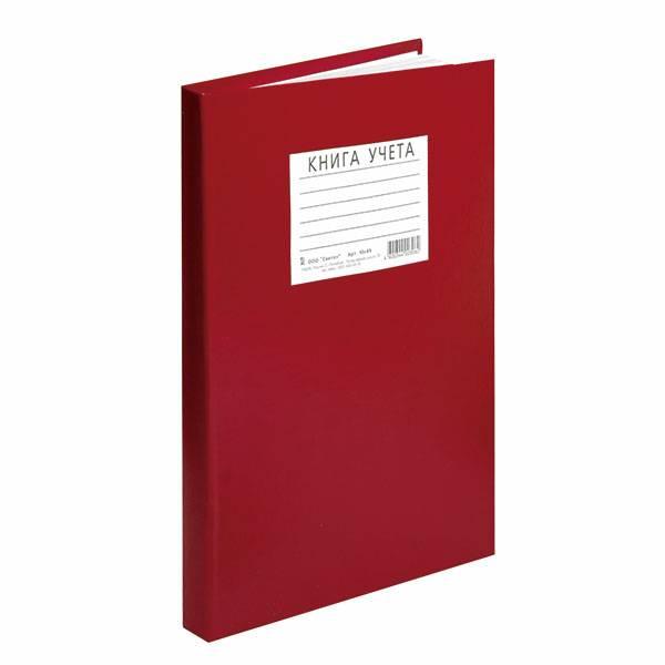 Книга учета КФОБ А4 144 листа в линию, офсет 60 г/м2, бумвинил, вертикальная