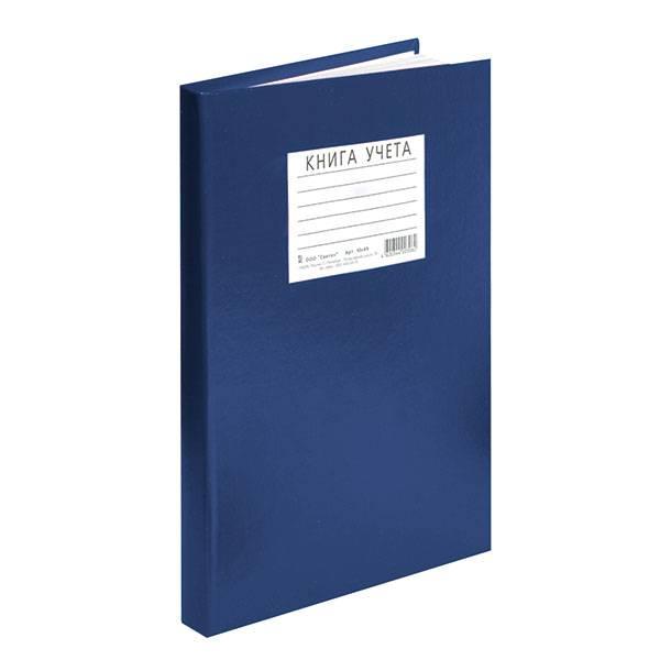 Книга учета А4 96 листов в клетку, офсет 60 г/м2, бумвинил, вертикальная