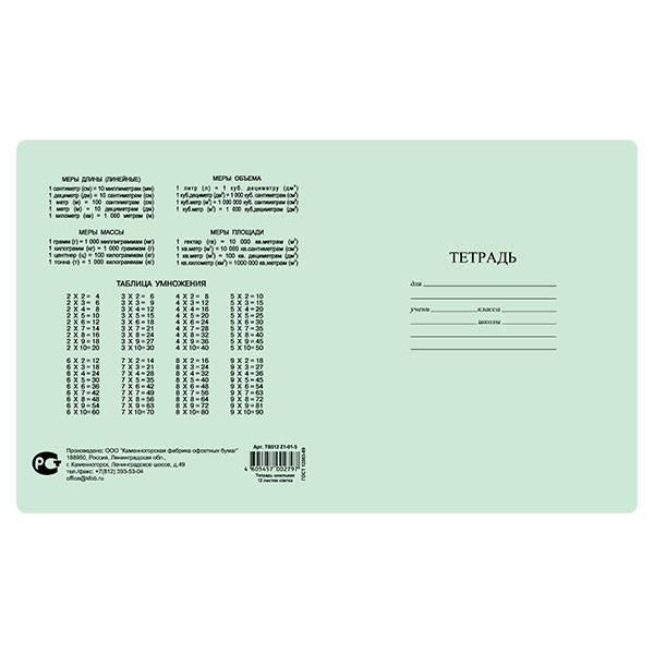 Тетрадь 12 листов в клетку, тетрадная обложка, блок офсет №1, таблица умножения