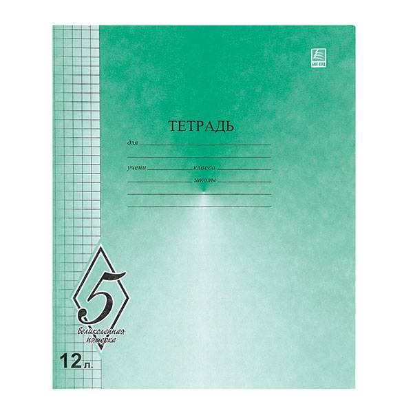 Тетрадь 12 листов ВЕЛИКОЛЕПНАЯ ПЯТЕРКА в клетку, обложка мелованная бумага