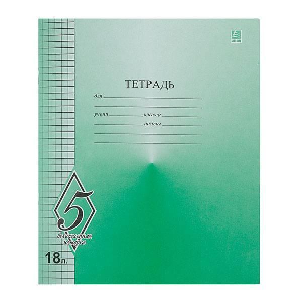 Тетрадь 18 листов ВЕЛИКОЛЕПНАЯ ПЯТЕРКА в клетку, обложка мелованная бумага