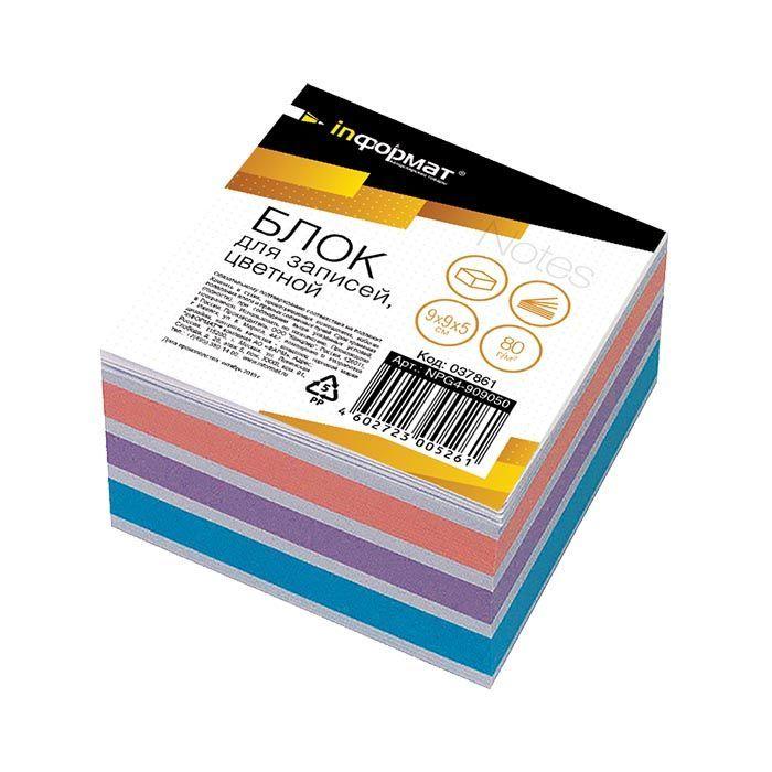 Блок для записей проклеенный inФОРМАТ КУБ 90х90х50 мм, 4 цвета