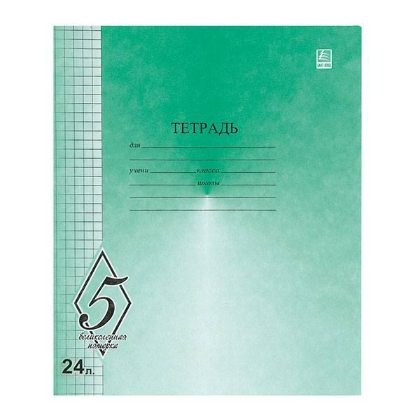 Тетрадь 24 листа ВЕЛИКОЛЕПНАЯ ПЯТЕРКА в клетку, обложка мелованная бумага