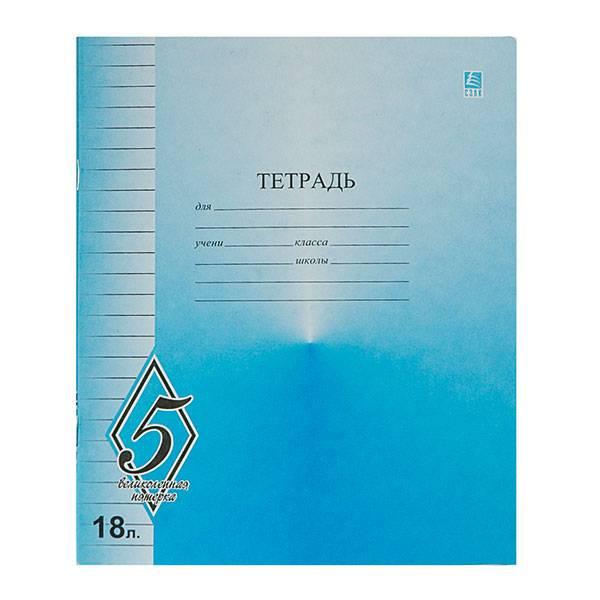Тетрадь 18 листов ВЕЛИКОЛЕПНАЯ ПЯТЕРКА в линию
