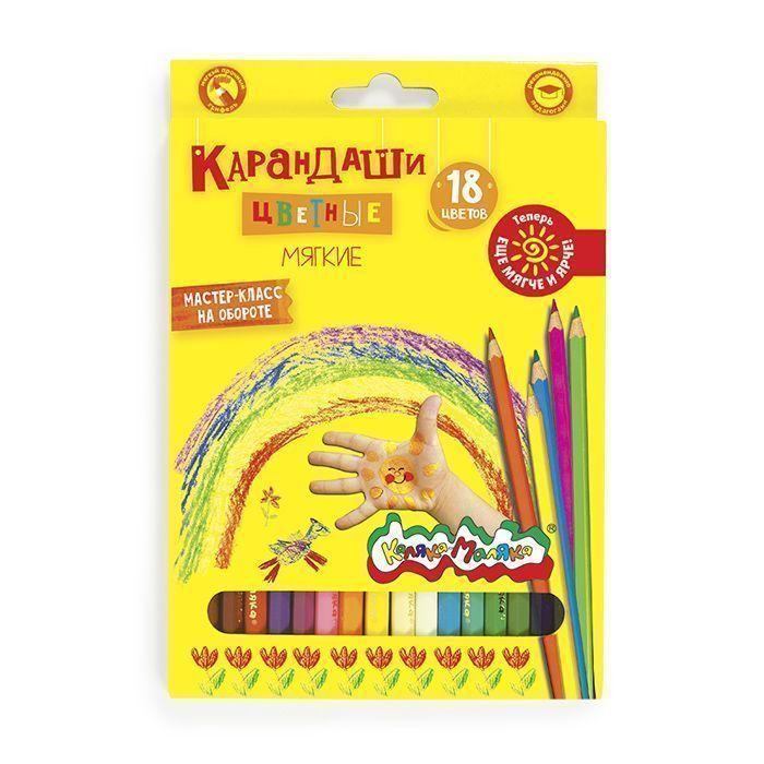 Карандаши цветные Каляка-Маляка 18 цветов