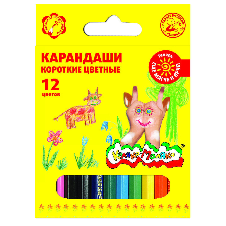 Карандаши цветные Каляка-Маляка 12 цветов, короткие 3+