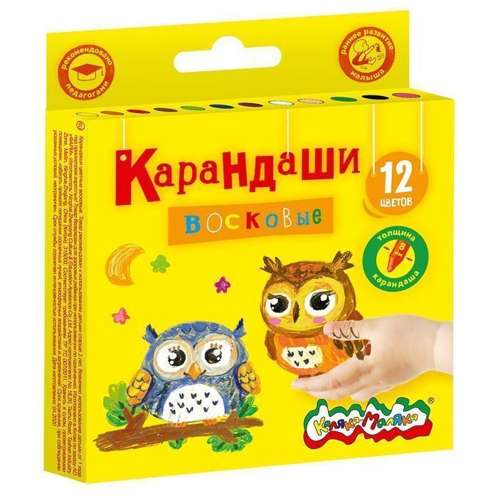 Восковые карандаши Каляка-Маляка 12 цветов круглые