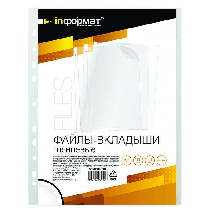 Файл inФОРМАТ А4 30 мкм гладкий