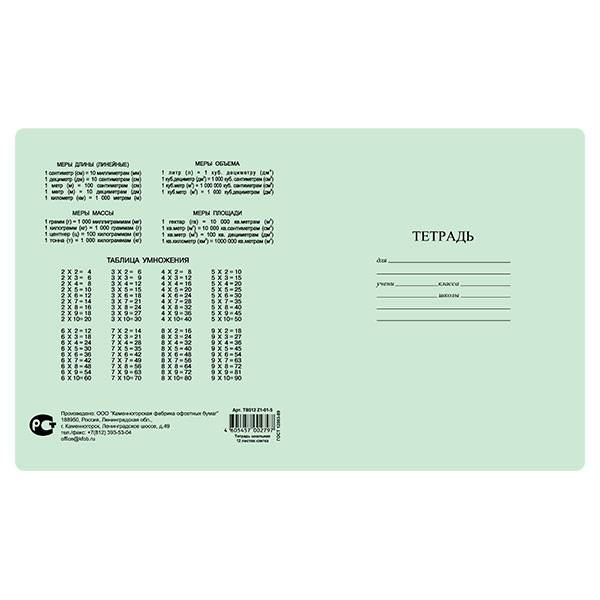 Тетрадь 24 листа в клетку, блок офсет №1, таблица умножения