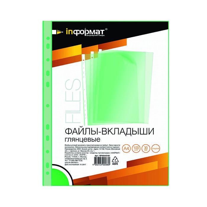 Файл inФОРМАТ А4 30 мкм гладкий зеленый