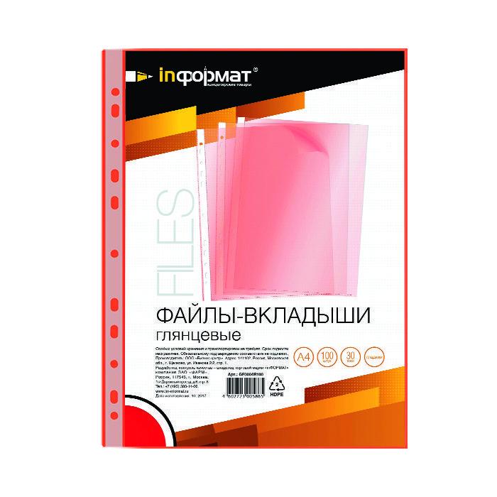 Файл inФОРМАТ А4 30 мкм гладкий красный
