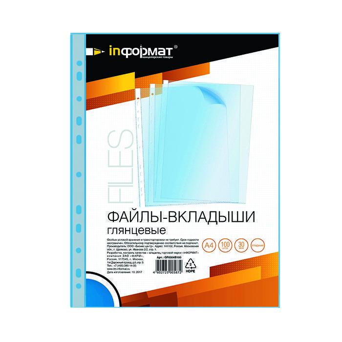 Файл inФОРМАТ А4 30 мкм гладкий синий