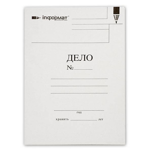 Папка-обложка inФОРМАТ ДЕЛО А4 немелованный картон 400 г/м2 белая