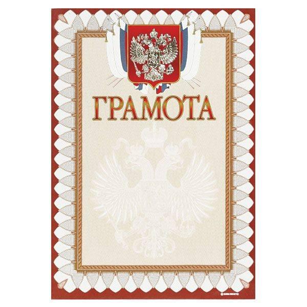 Грамота ГРАМОТА (герб) А4 тиснение фольгой
