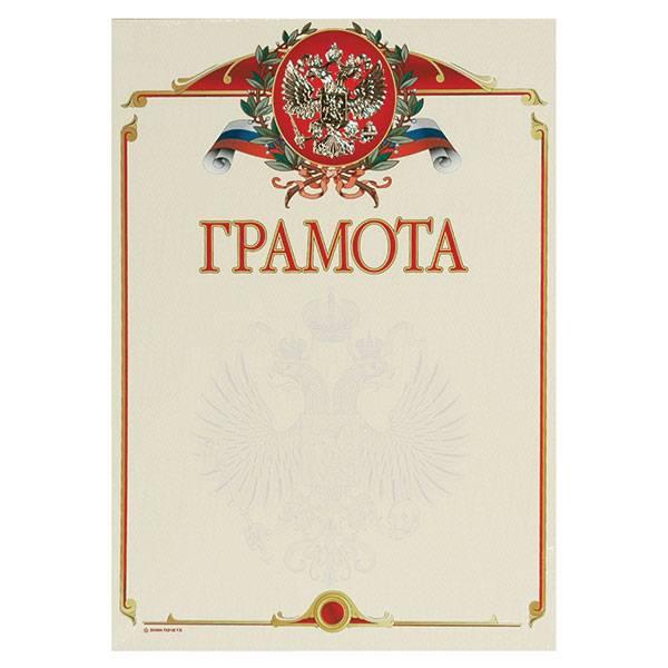 Грамота «Грамота»(герб)