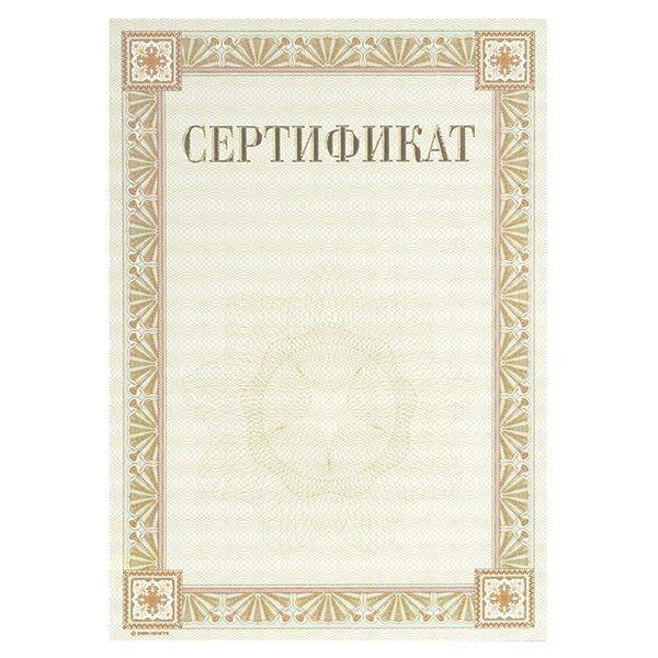 Грамота СЕРТИФИКАТ А4 конгрев