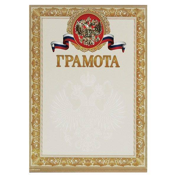 Грамота «Грамота» (герб)
