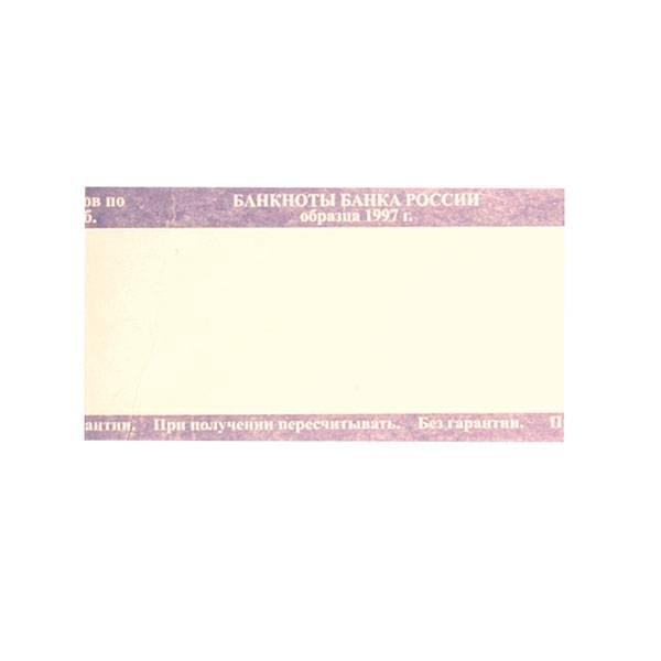 Лента бандерольная кольцевая, номинал 50 руб, 500 штук в упаковке