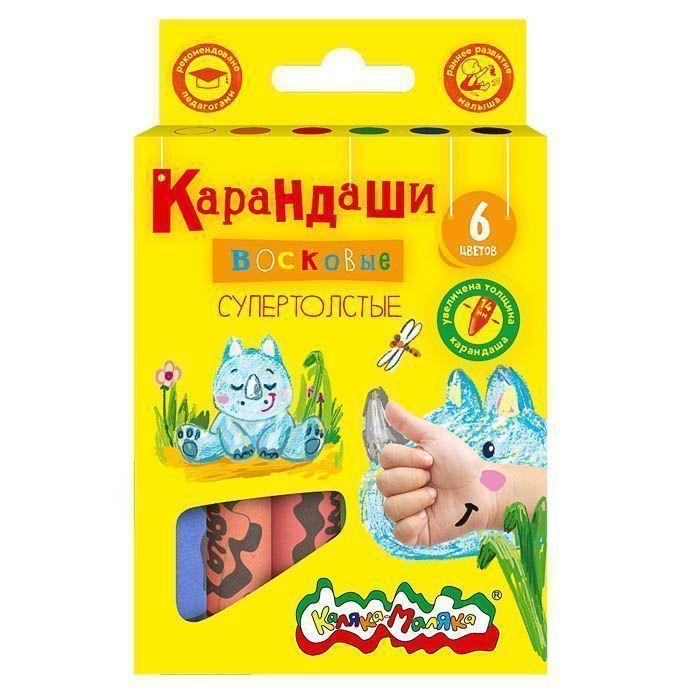 Восковые карандаши супертолстые Каляка-Маляка 6 цветов круглые