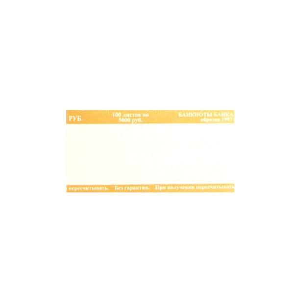 Лента бандерольная кольцевая, номинал 5000 руб, 500 штук в упаковке