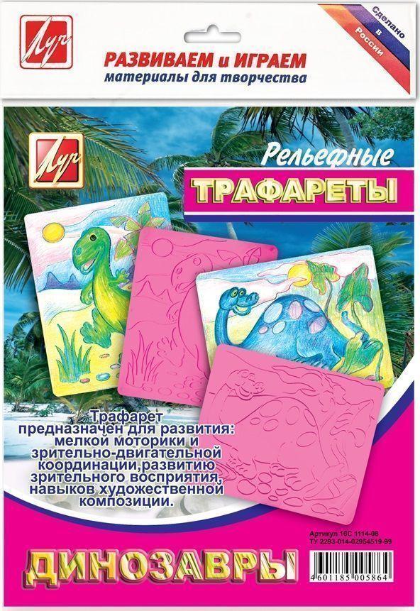 Трафарет ЛУЧ ДИНОЗАВРЫ пластик, рельефный, большой