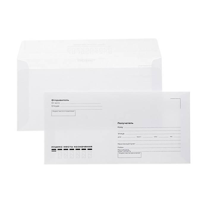 Конверт почтовый Е65 (110×220) КУДА-КОМУ стрип