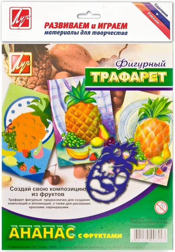 Трафарет ЛУЧ АНАНАС С ФРУКТАМИ пластик, фигурный