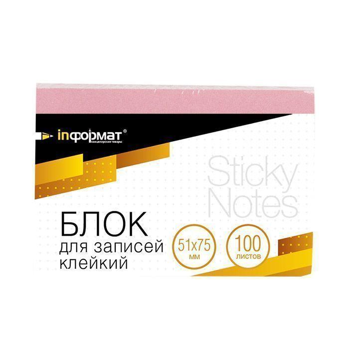 Блок самоклеящийся inФОРМАТ 51х75 мм 100 листов, светло-розовый