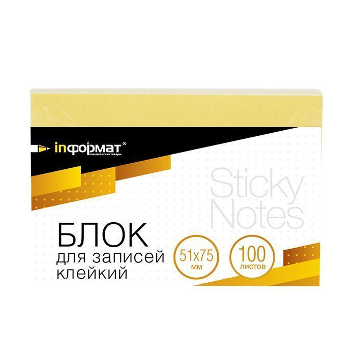 Блок самоклеящийся inФОРМАТ 51х75 мм 100 листов, желтый