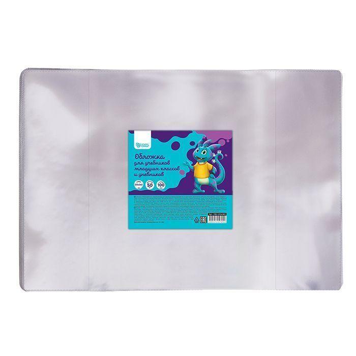 Обложки для учебников и дневников в жестком переплете ПВХ 100 мкм Schoolformat, 233х363 мм 50 шт, ШК