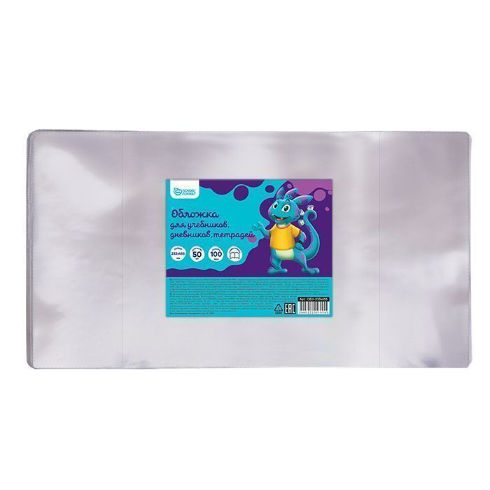 Обложка для учебников, дневников, тетрадей ПВХ 100 мкм Schoolformat 233х455 мм универсальная 50 шт индивидуальный штрих-код