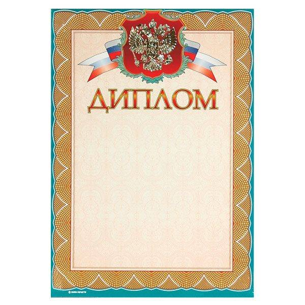 Грамота «Диплом» (герб)