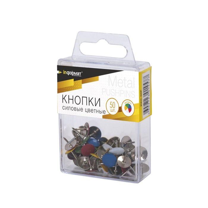 Кнопки усиленные inФОРМАТ 11 мм 50 штук металл цветные в пластиковом боксе