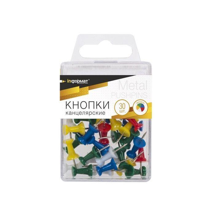 Кнопки силовые inФОРМАТ 30 штук цветные в пластиковом боксе