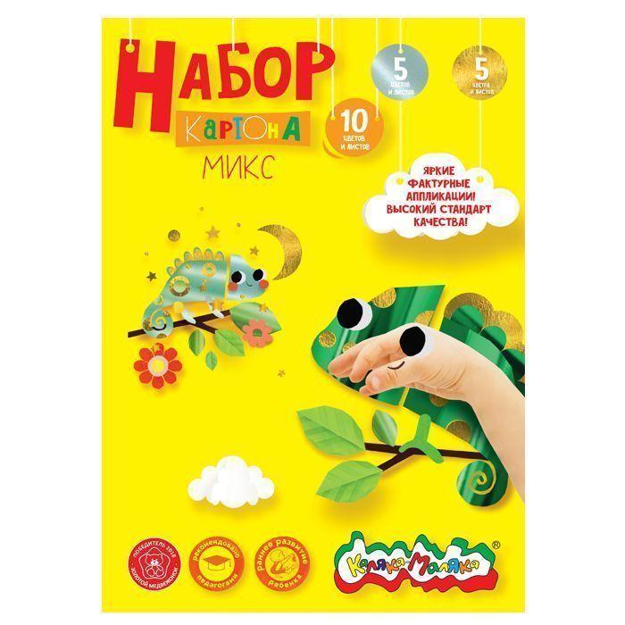 Набор цветного картона «Микс» Каляка-Маляка 20 листов, 20 цвветов (10 цв.мел.+5 цв. ламинир.металлик+5 цв. перлам.) A4 (194*285) в папке
