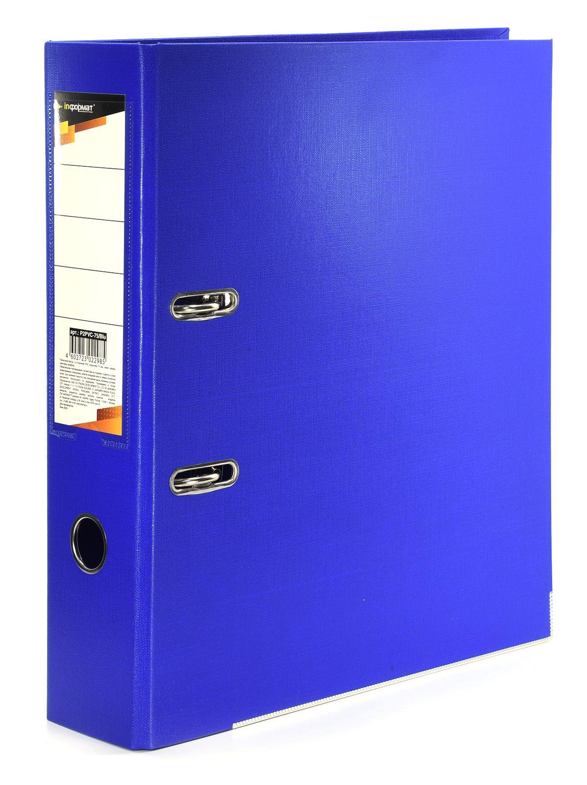 Папка-регистратор INFORMAT 75 мм двухстороннее покрытие PVC, синяя