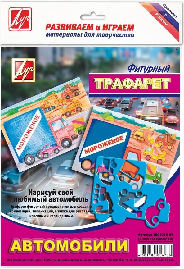 Трафарет ЛУЧ АВТОМОБИЛИ пластик, фигурный