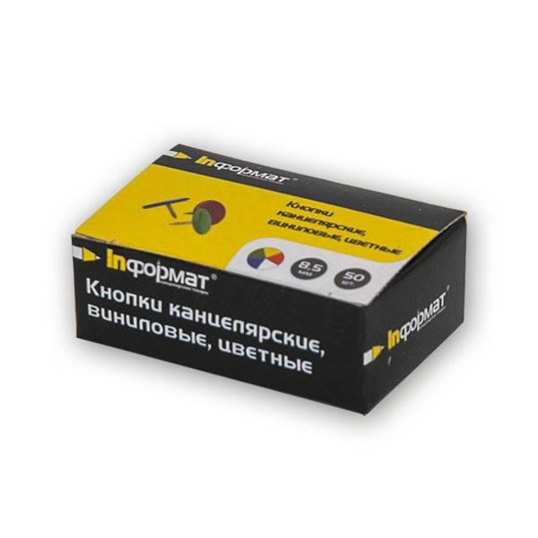 Кнопки усиленные inФОРМАТ 8,5 мм 50 штук цветное виниловое покрытие