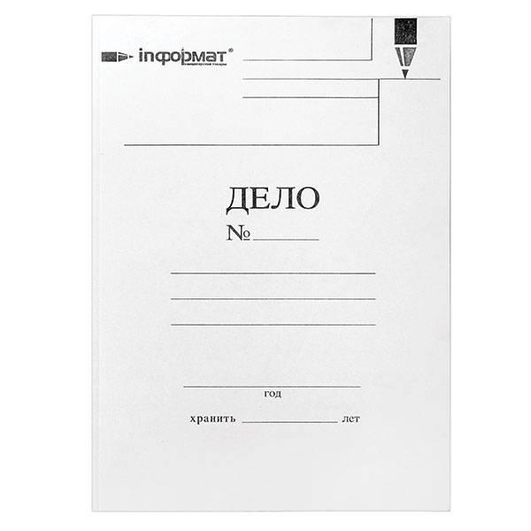 Папка-обложка inФОРМАТ ДЕЛО А4 немелованный картон 320 г/м2 белая