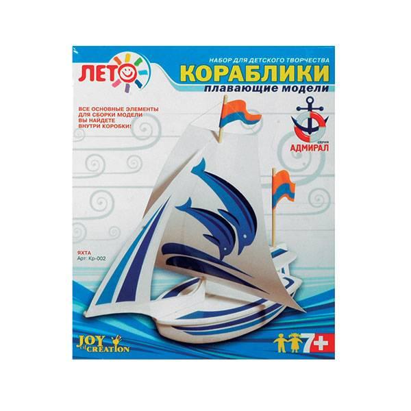 Для творчества плавающие модели «Яхта»