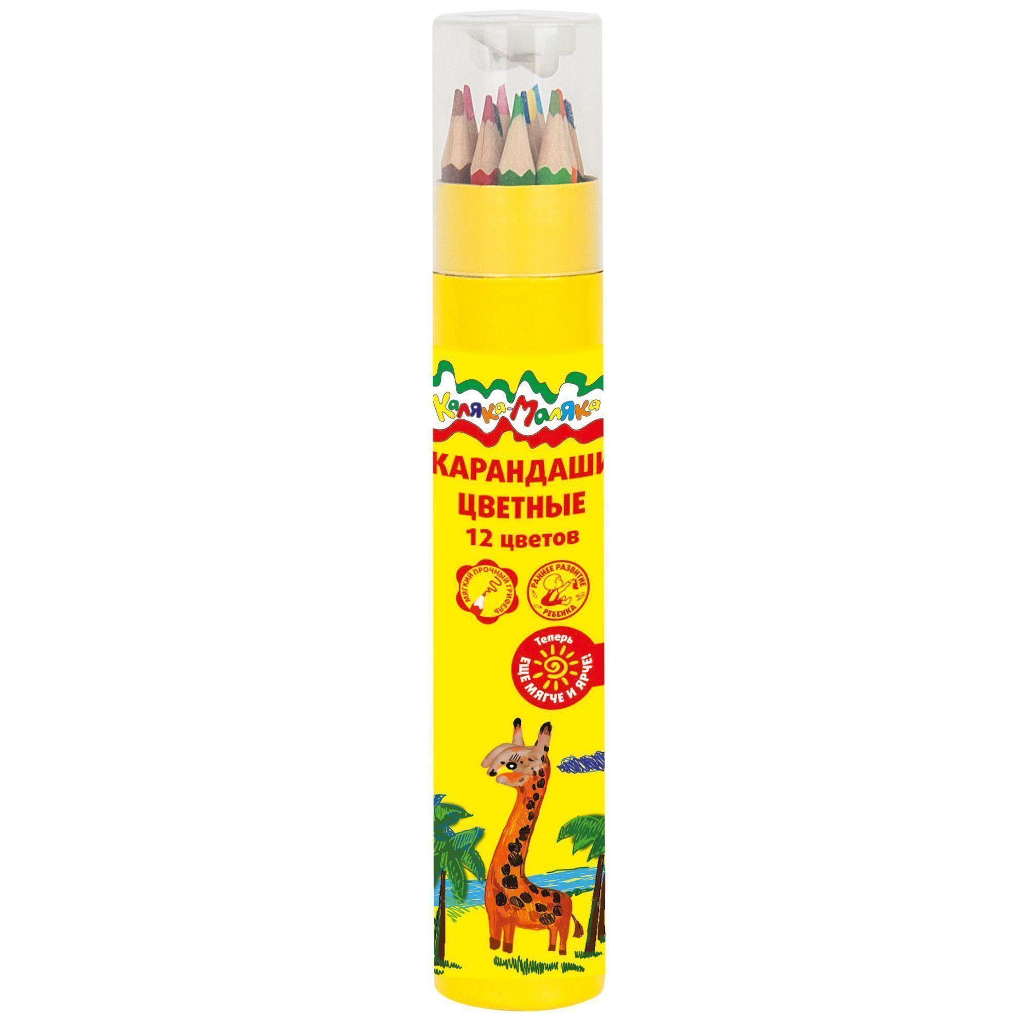 Карандаши цветные Каляка-Маляка 12 цветов, тубус с точилкой 3+