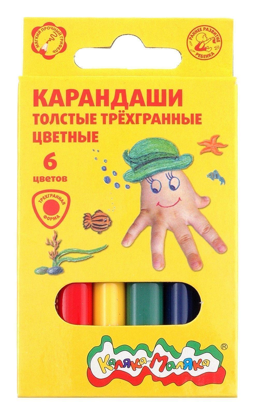 Карандаши цветные Каляка-Маляка 6 цветов, укороченный и толстый корпус 3+