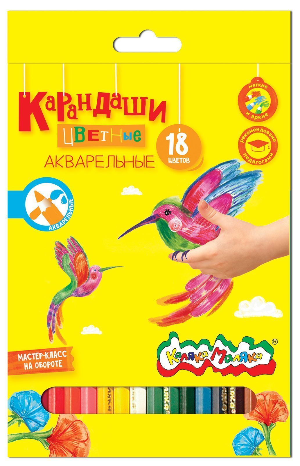 Карандаши акварельные Каляка-Маляка 18 цветов 3+