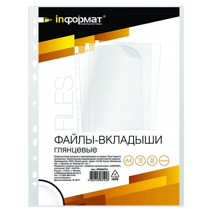 Файлы inФОРМАТ А4 30 мкм гладкий 10 шт/уп